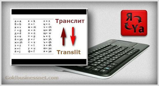 Принципы транслитерации