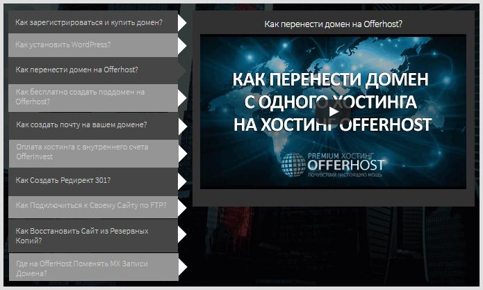 Offerhost перенести сайт на хостинг каталист хостинг