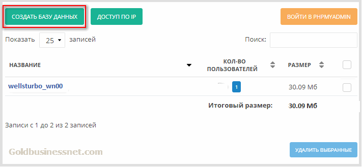 Как сделать базу для сайта 824