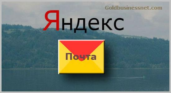 Создание почтового ящика в Яндексе и настройка почты