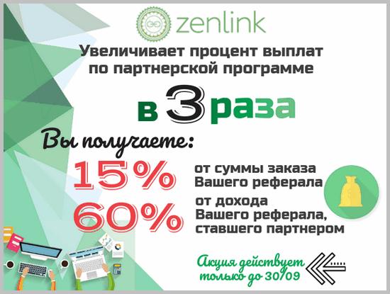 Сервис Zenlink и его партнерская программа