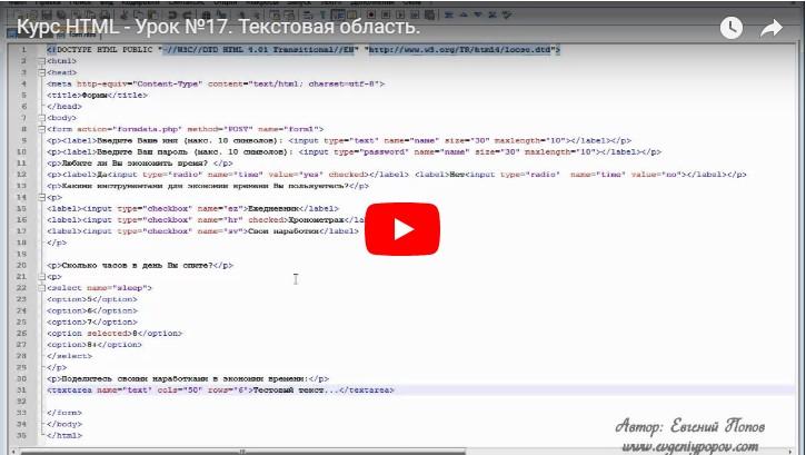 Элементы HTML форм — выпадающий список (теги select, option