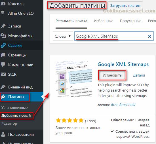 Google Xml Sitemap: плагин генерации карты для сайта под
