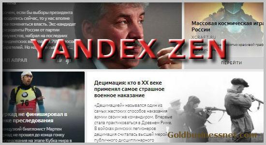 Yandex Zen - как читать новости, настроить ленту, создать канал, заработать