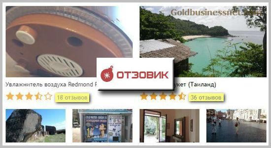Сервис отзывов Otzovik