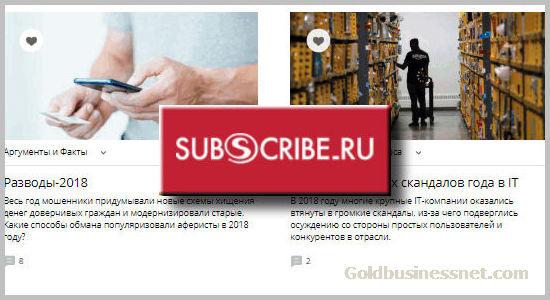 Сабскрайб - сервис почтовых рассылок