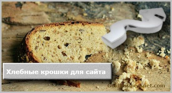Хлебные крошки на сайте