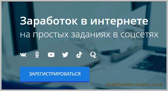 ВКТаргет - источник заработка на выполнении заданий в соцсетях