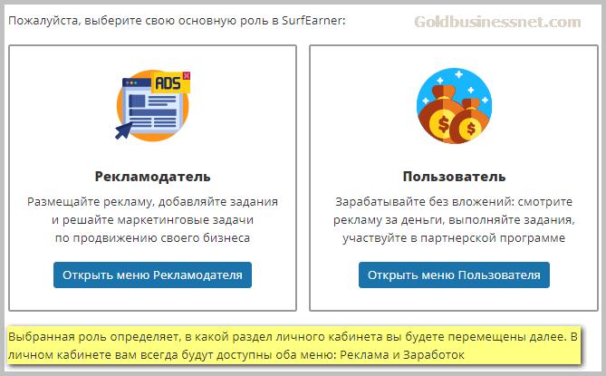 Вход для рекламодателя и для пользователя