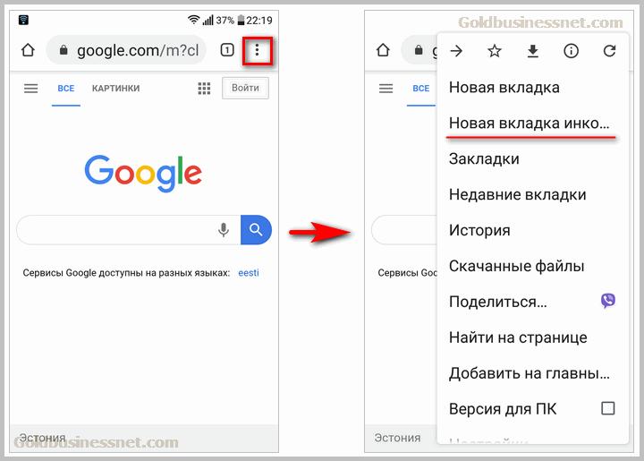 Переход во вкладку Инкогнито в приложении Google Chrome на Android