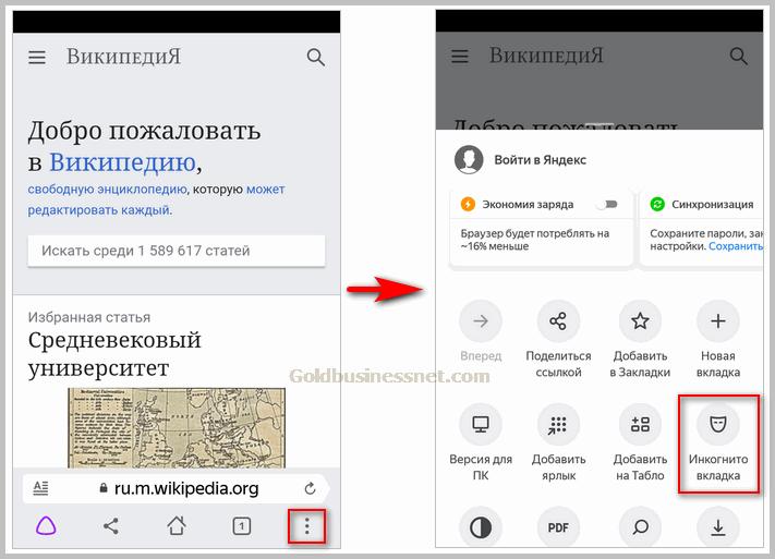 Переход в приватную вкладку в приложении Яндекс браузер на Андроиде