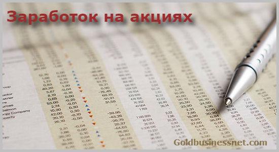 Как можно зарабатывать на дивидендах и на купле-продаже акций