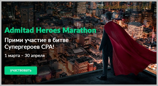 Марафон супергероев CPA в Адмитад