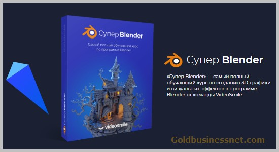 Курс по программе Blender