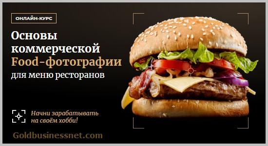 Обучение коммерческой Food-фотографии для меню ресторанов