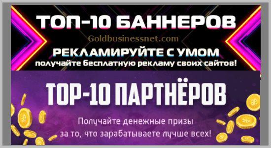 ТОП-10 баннеров и партнеров