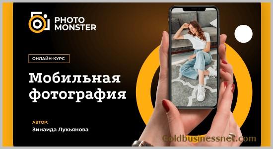 Обучающий курс Мобильная фотография