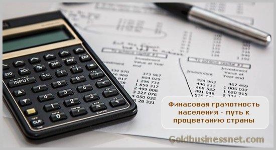 Финансовая грамотность населения — путь к процветанию страны