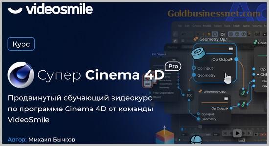 Видеокурс Cinema 4D PRO