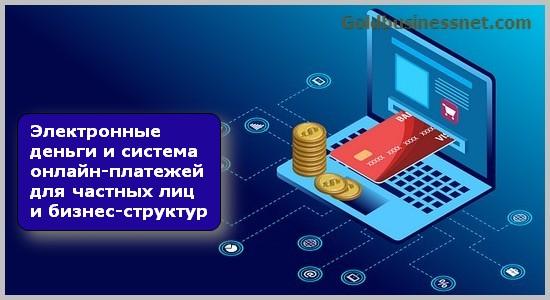 Что такое электронные деньги, кошельки и платежные системы
